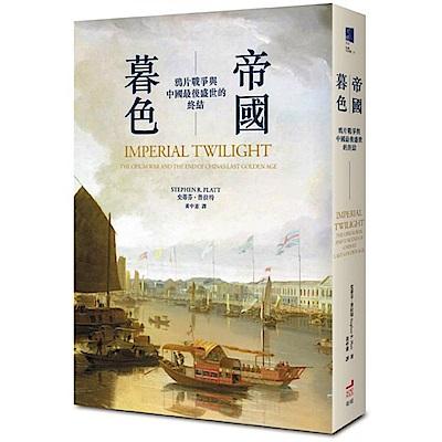 帝國暮色:鴉片戰爭與中國最後盛世的終結