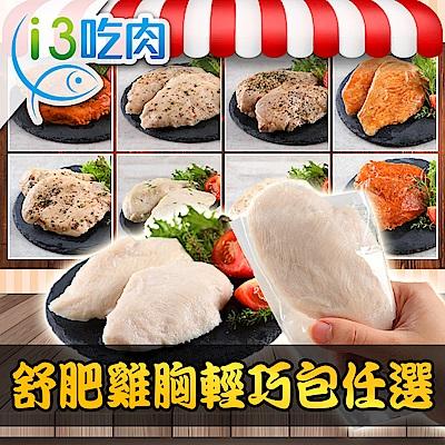 【愛上美味】舒肥雞胸輕巧包任選15包組(100g±10%/包)