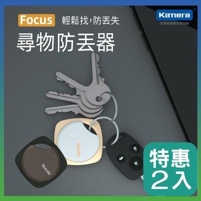 【二入組】藍牙尋物防丟器 Nutale Focus F9X