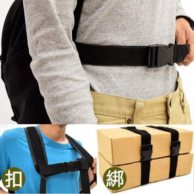 100CM後背包胸前扣綁帶登山包胸扣帶萬用綑綁帶