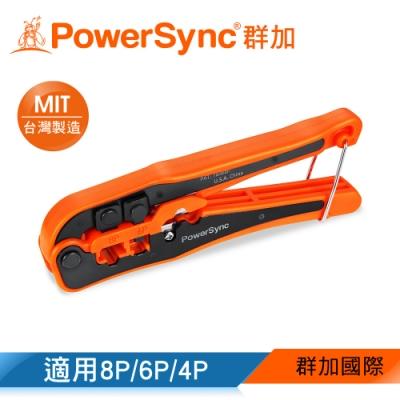群加 PowerSync 三合一網路接頭壓剝剪鉗