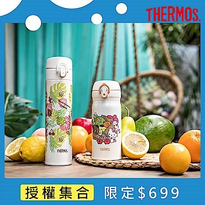 [買就送購物袋]膳魔師 三麗鷗家族x熱帶水果鳥 輕量彈蓋保溫瓶0.35L/0.4L(時時樂)