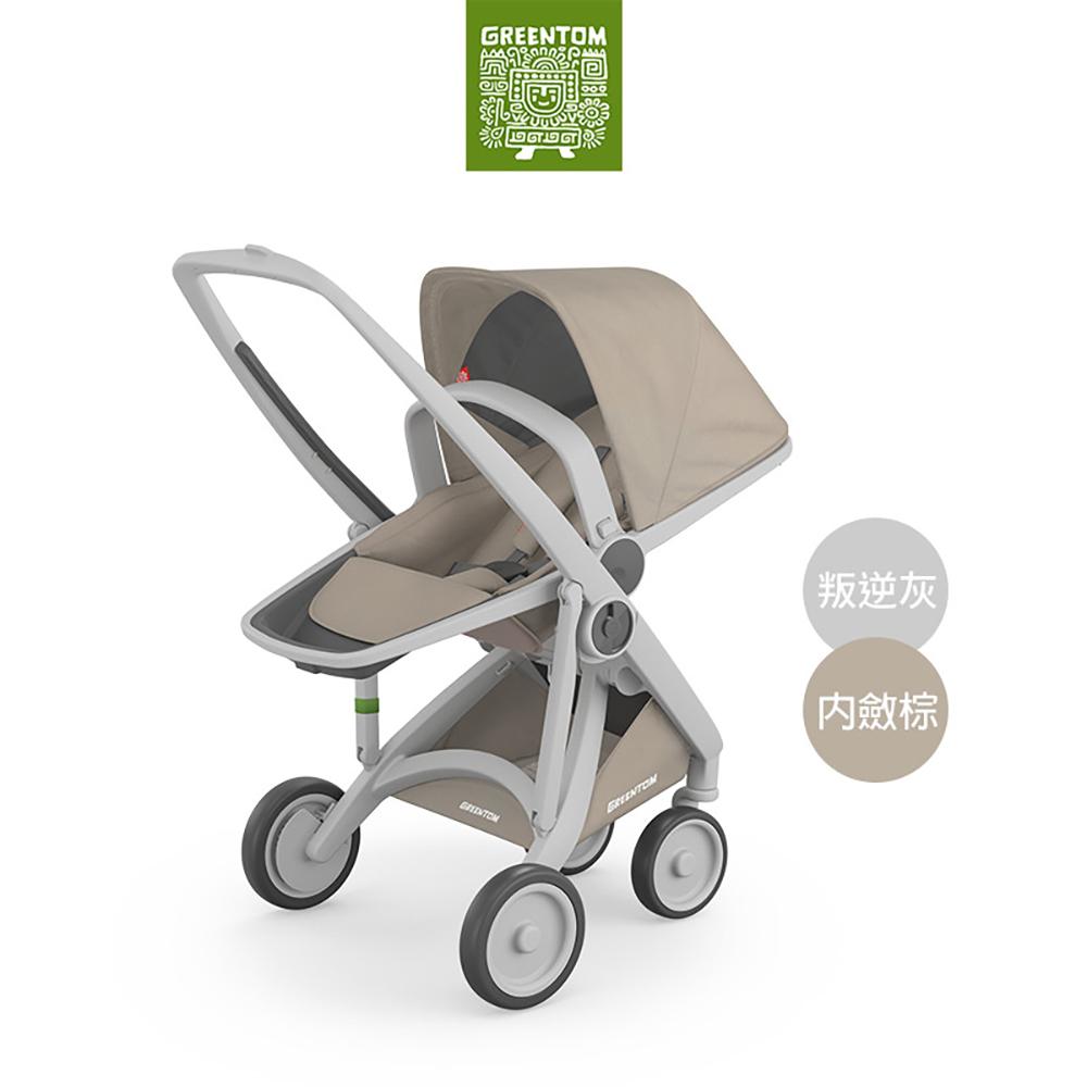 荷蘭 Greentom Reversible雙向款嬰兒推車(叛逆灰+內斂棕)
