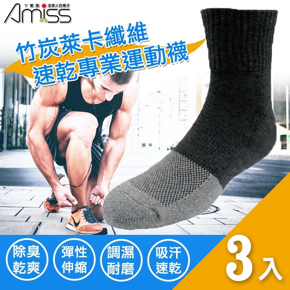 Amiss 竹炭萊卡纖維速乾專業慢跑襪3入組(1602-1)