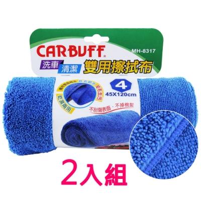 CARBUFF 汽車雙用擦拭布 / 45x120cm / MH-8317 ( 2入 )