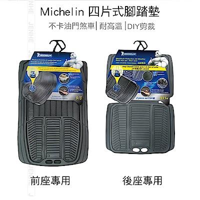 MICHELIN 915 米其林 四片式腳踏墊 通用型 915-16 黑
