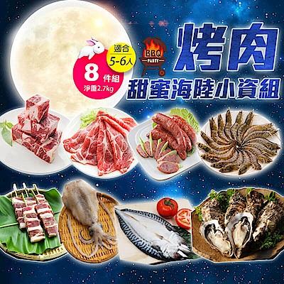 馬姐漁舖 甜蜜海陸小資組5-6人份-1組(8種食材+贈保冷袋)