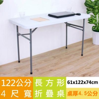 免工具 (4尺寬)厚4.5公分-平面式塑鋼折疊桌/露營餐桌/電腦書桌/會議摺疊桌/拜拜折合桌 122x61x74