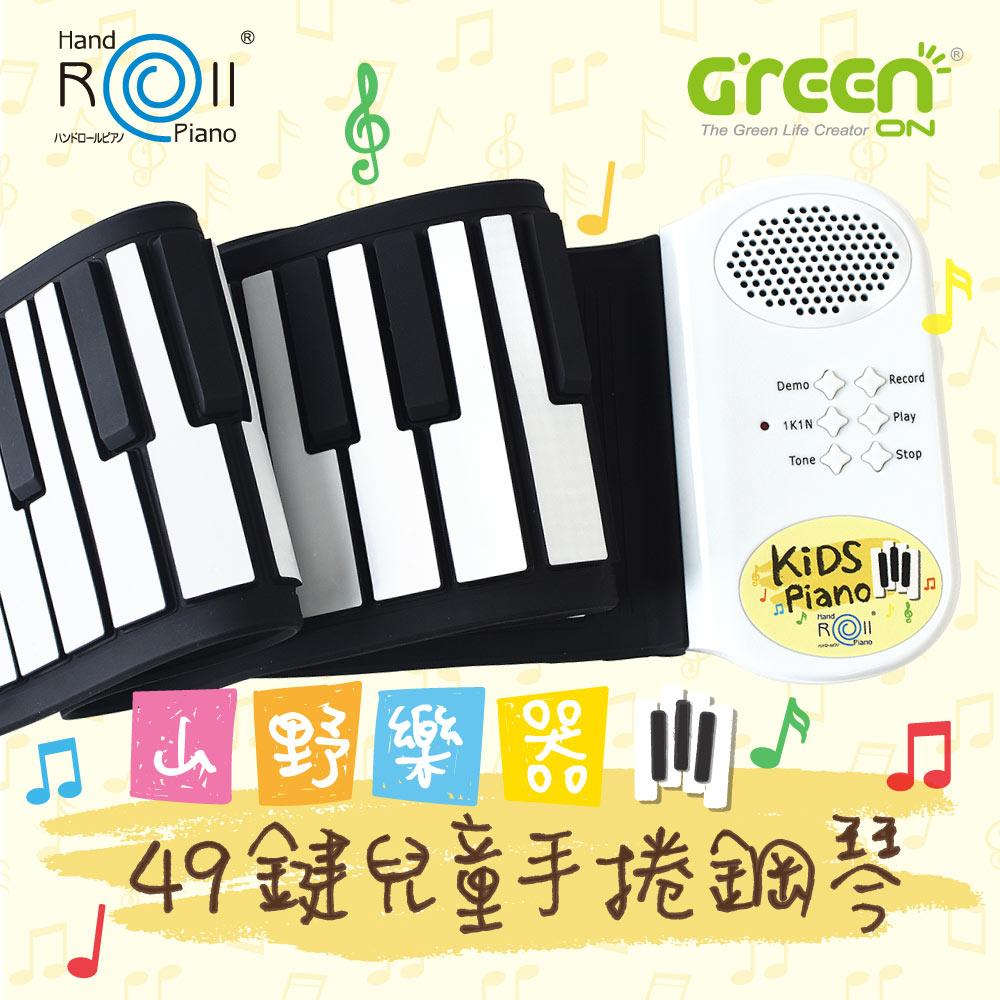 山野樂器 49鍵兒童手捲鋼琴 入門款電子琴 音樂玩具 厚琴鍵