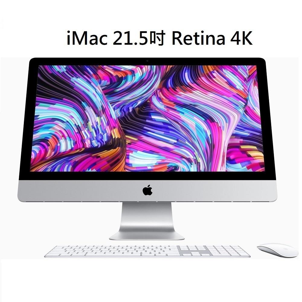 拆封機 iMac 21.5吋 4K Retina 3GHz i5 6核 /8G/256G SSD / 560X MHK33TA