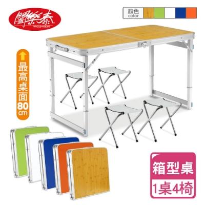 《闔樂泰》好收納萬用箱型桌(摺疊桌/露營桌/戶外桌椅)-一桌四椅組