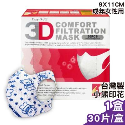 超服貼3D立體口罩 小熊印花-M號(30片/盒)