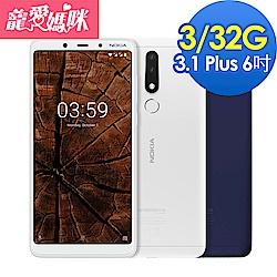 Nokia 3.1 Plus (3G/32G)6吋