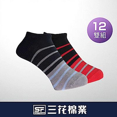 Sun Flower三花 隱形襪(炫彩條紋).襪子(12雙組)