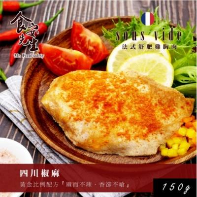 北灣食安先生 法式舒肥雞胸肉-四川麻辣(小辣)(150g)