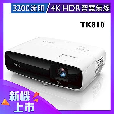 BenQ TK810 4K 智慧無線高亮三坪機(3200流明)