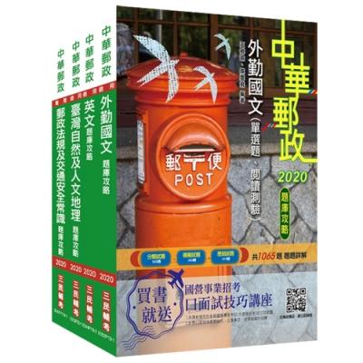 2021年郵政(郵局)[外勤人員]題庫攻略套書(總題數3740題) (中華郵政/專業職二/郵遞業務/運輸業務)(S095P20-1)