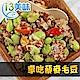 愛上美味美味低卡藜麥毛豆10包組(200g/包) product thumbnail 1
