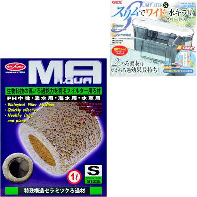 GEX《靜音長時效》新型外掛過濾器S+《Mr.Aqua》生物科技陶瓷環 1L/S號