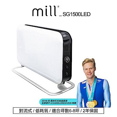 挪威 mill 對流式電暖器 SG1500LED