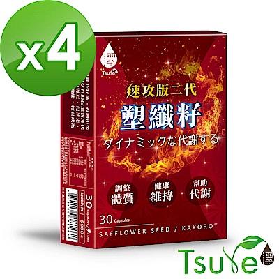 速攻版二代 塑纖籽光漾膠囊(30顆-盒)x4