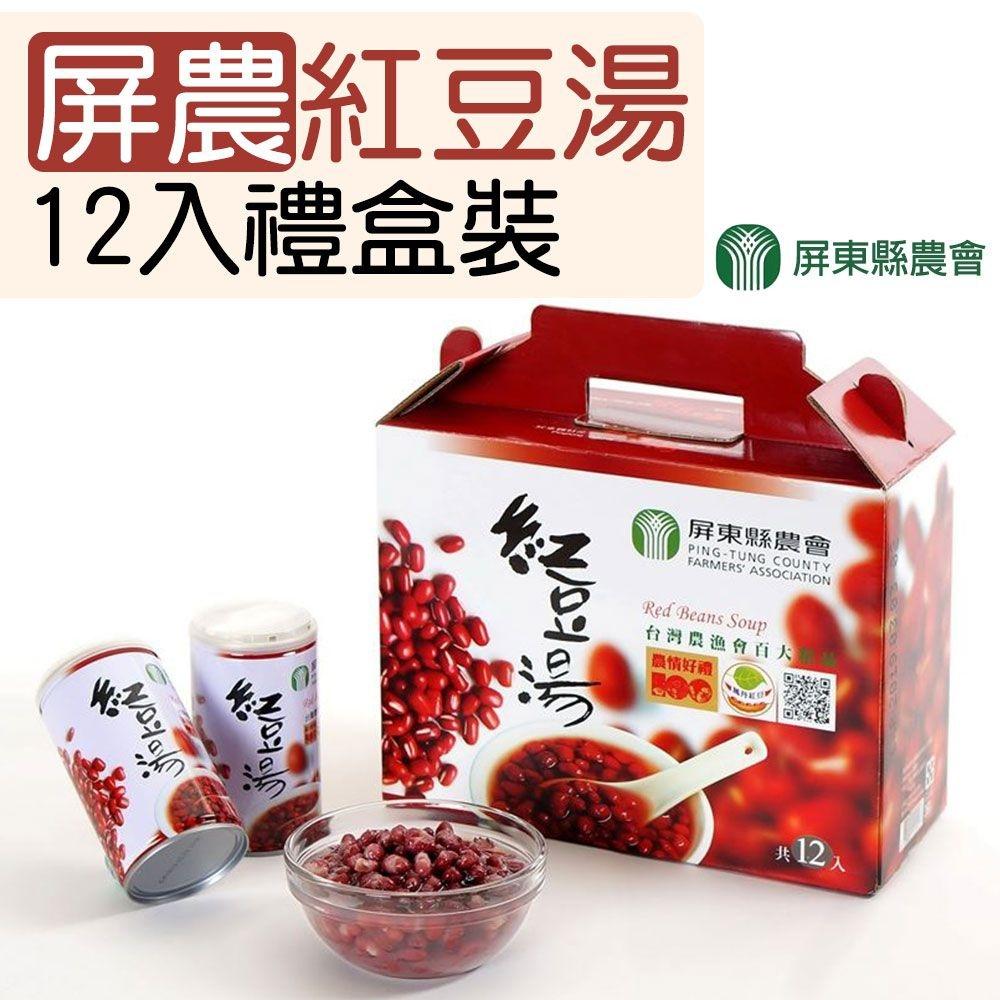 【屏東縣農會】屏農紅豆湯禮盒 ( 320g / 12入 / 盒 x2盒)