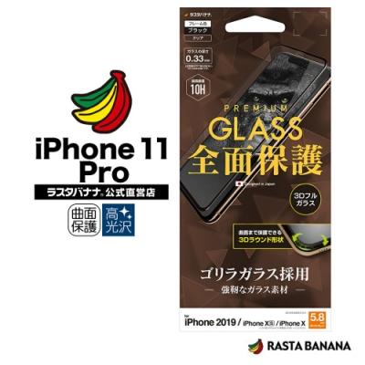 RASTA BANANA iPhone11 Pro/XS/X 康寧大猩猩曲面強化玻璃保貼