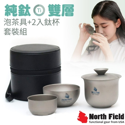 North Field 純鈦-雙層安全無毒泡茶具+2入鈦杯套裝組/含收納盒