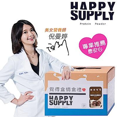 【HAPPY SUPPLY】HS蛋白機能飲-贊河可可-24入組(盒)