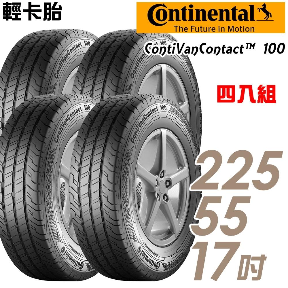 【馬牌】ContiVanContac 100 安全經濟輪胎_四入組_225/55/17