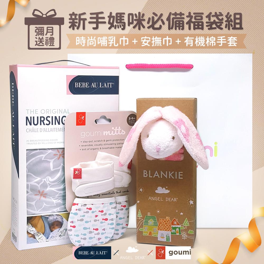 【彌月送禮】新手媽咪必備福袋組-哺乳巾+安撫巾+手套