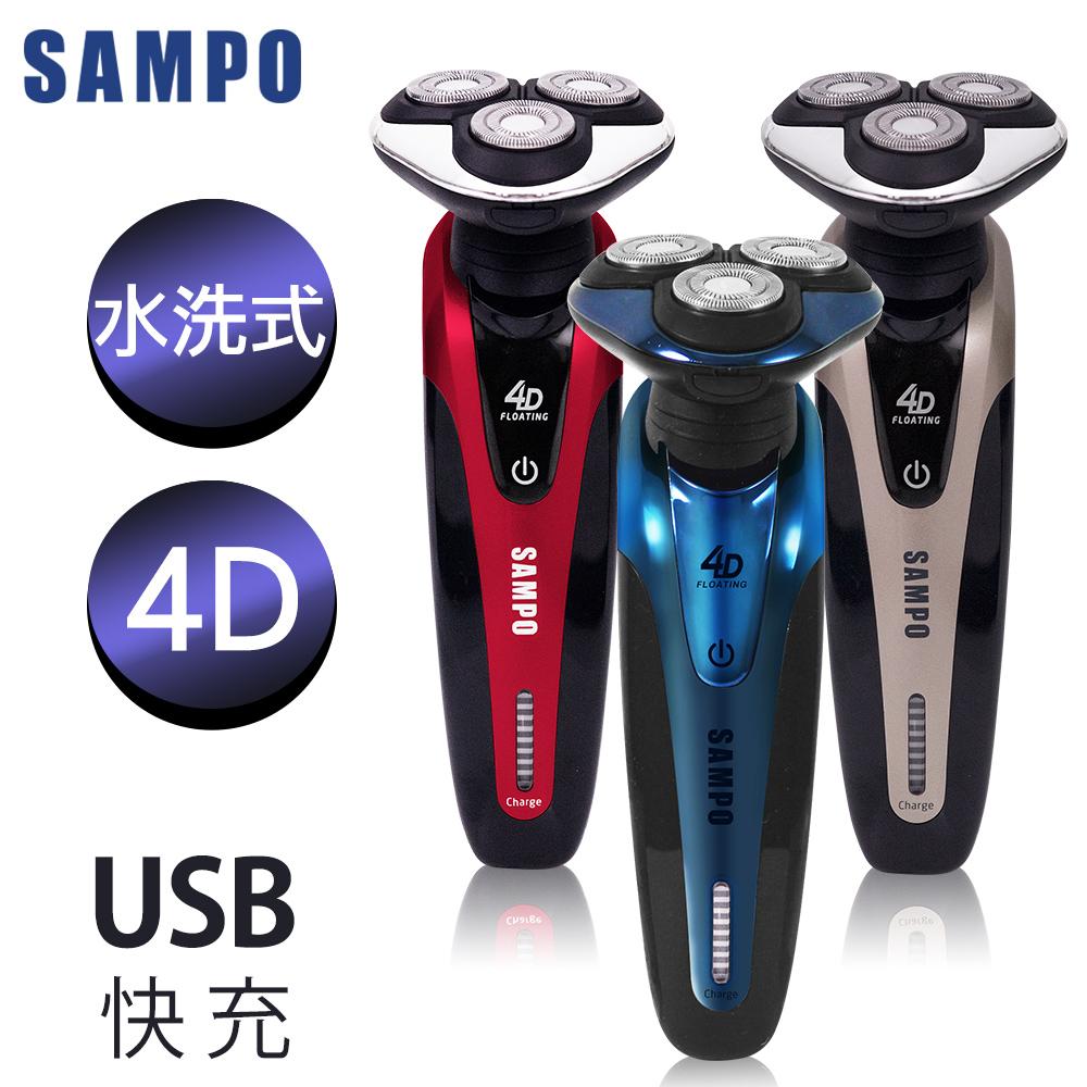 【SAMPO 聲寶】4D水洗三刀頭電動刮鬍刀 EA-Z1613WL(電鬍刀/修容刀)