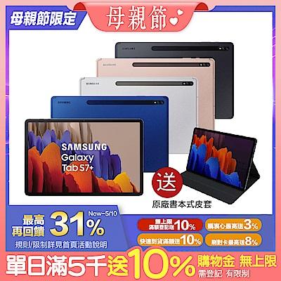 [贈原廠書本式皮套] 三星 Galaxy Tab S7+ WIFI (T970) 12.4吋平板電腦- (6G/128G)