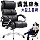 Mr.chair 總裁霸氣主管椅 product thumbnail 1