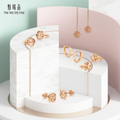 [時時樂限定!再送300購物金] 點睛品簡約百搭18K玫瑰金耳環 (多款任選)