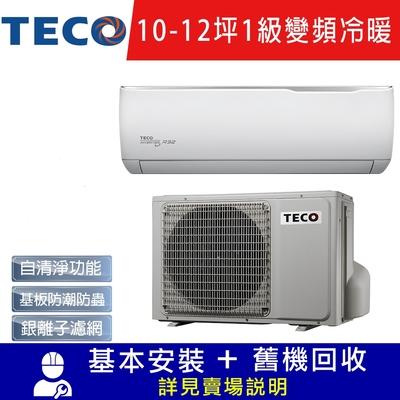 TECO東元 10-12坪 1級變頻冷暖冷氣 MA63IH-GA1/MS63IH-GA1 R32冷媒