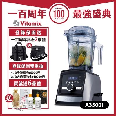 美國Vitamix全食物調理機Ascent領航者A3500i-尊爵髮絲鋼(官方公司貨)-陳月卿推薦