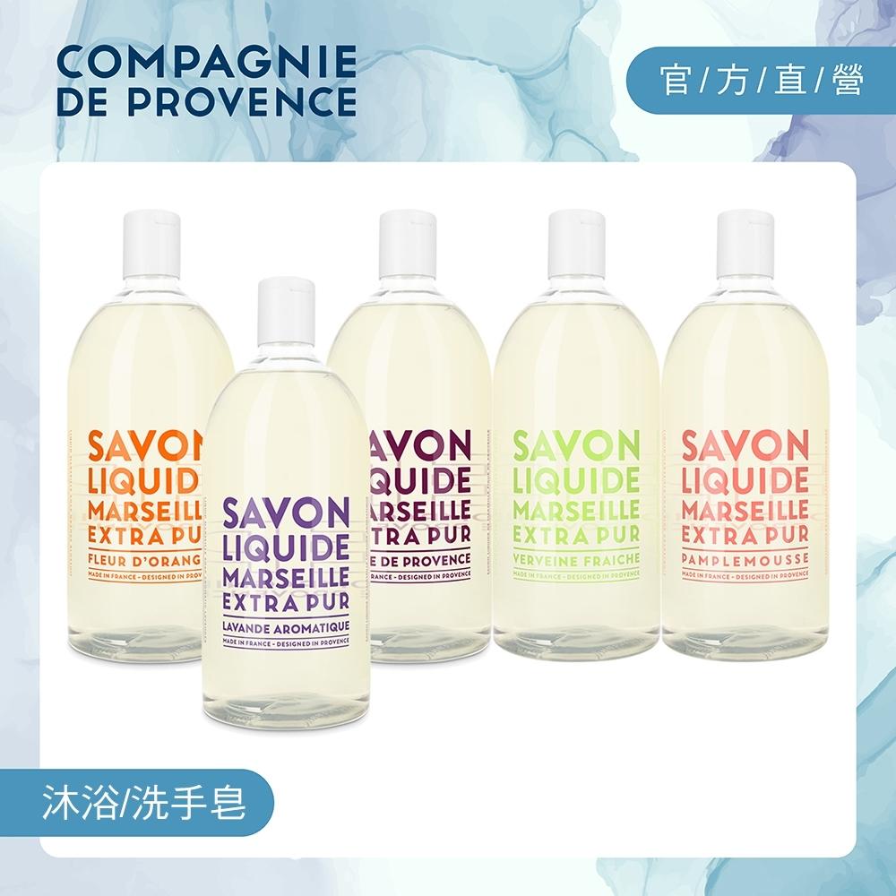 防疫必備★CDP 洗手/肌膚清潔-彩虹系列馬賽液態皂 1L (任選)