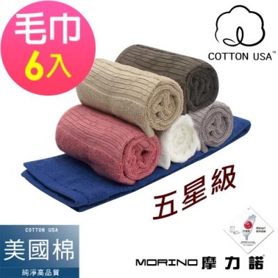 (超值6條組)MIT美國棉五星級緞檔毛巾  MORINO摩力諾 [限時下殺]