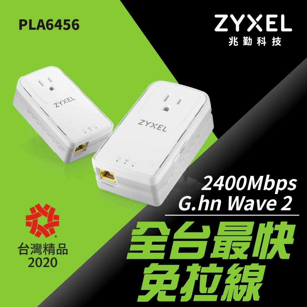 Zyxel合勤 PLA-6456 雙包裝 電力線 雙埠 G.hn 微型電力線網路橋接器 Gigabit 上網 2400Mbps 電力貓
