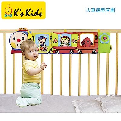 美國K s Kids奇智奇思 火車造型床圍