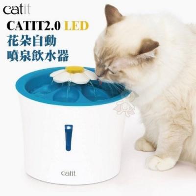 CATIT 2.0 LED 花朵自動噴泉飲水器