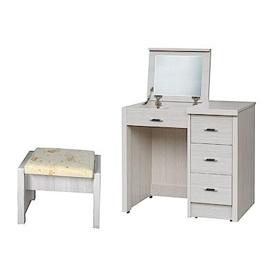 綠活居 米思2.7尺上掀式鏡面化妝台/鏡台(二色+含椅)-82x40x76cm免組