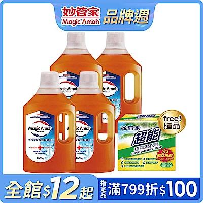 【妙管家品牌日】妙管家 衣物殺菌液/抗菌液1000gx4瓶,買就送 植萃洗衣皂220g(3入)