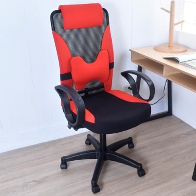 [時時樂限定]凱堡 透斯高級透氣辦公椅電腦椅 大D扶手H護腰墊