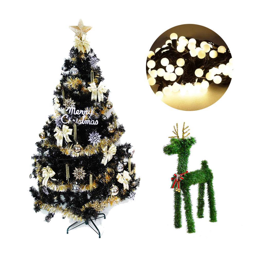 聖誕超值組-180cm黑色豪華金銀色系聖誕樹+100燈LED珍珠燈串(暖白色)+24吋小鹿