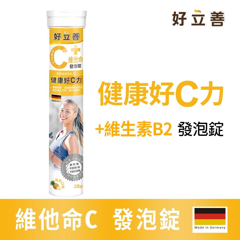 德國 好立善 維他命C發泡錠(20錠)(鳳梨口味)維生素C250mg
