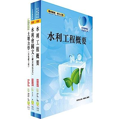 水利署治水計畫契約人員(技術類)套書(贈題庫網帳號、雲端課程)