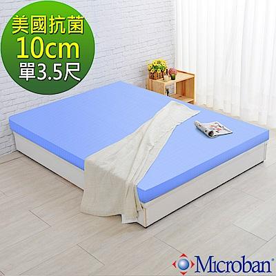 LooCa 美國Microban彈力10cm記憶床墊-單大3.5尺