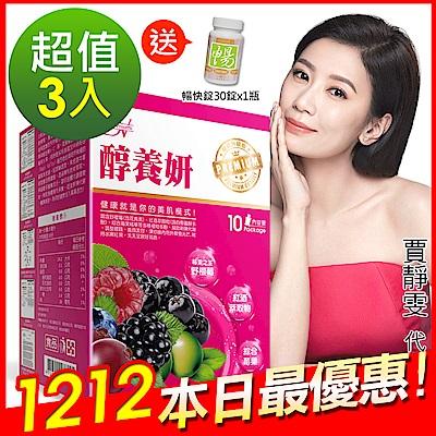 網路熱銷新升級-醇養妍(野櫻莓+維生素E)x3盒組-快速到貨
